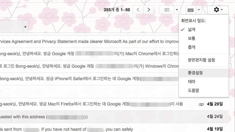 G메일에서 보낸 이메일 취소하는 방법
