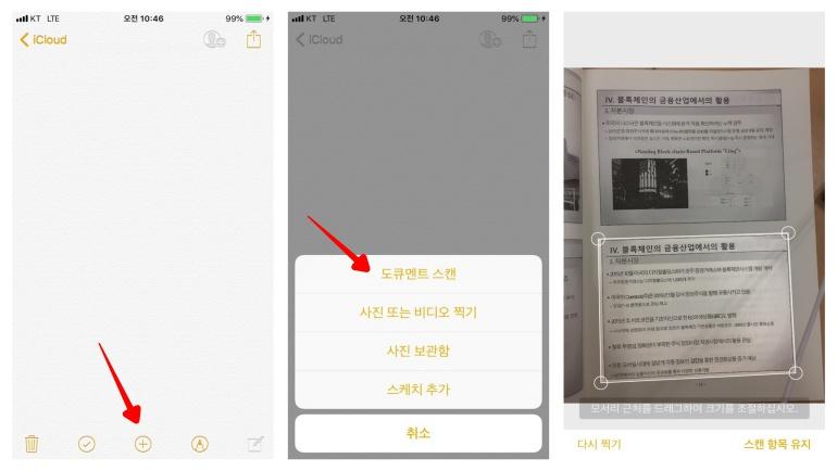 [1일1팁] 아이폰 기본 메모 앱으로 문서 스캔하기