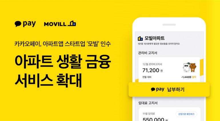 카카오페이, 아파트 앱 '모빌' 품고 서비스 확대