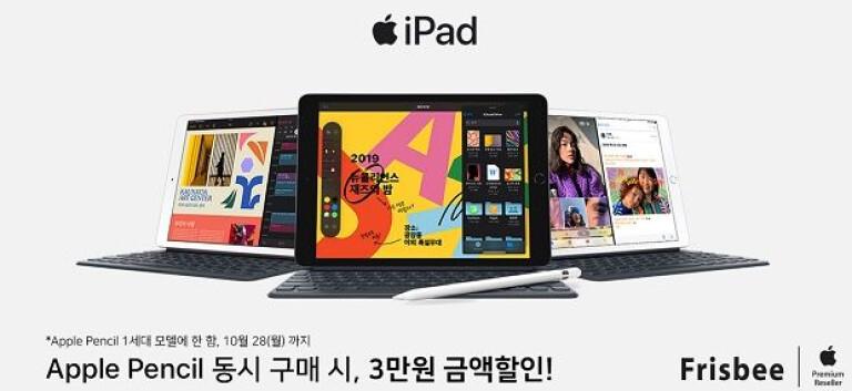 아이패드 7세대 판매 개시…44만9천원